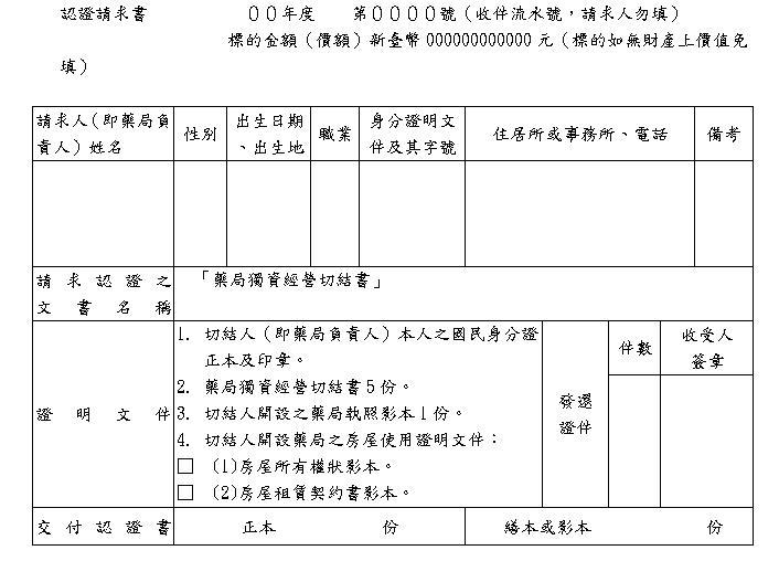 法院公證請求書範例